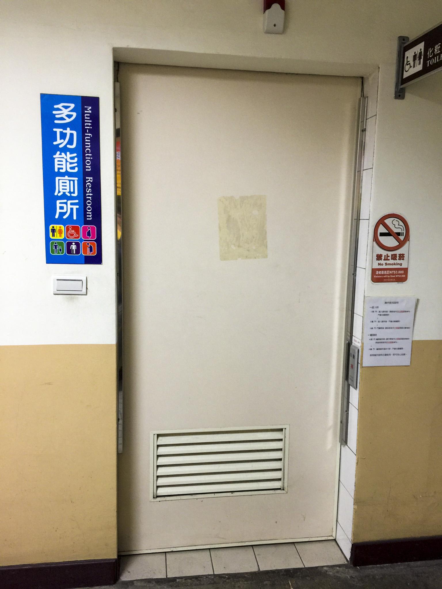 濟世大樓多功能廁所