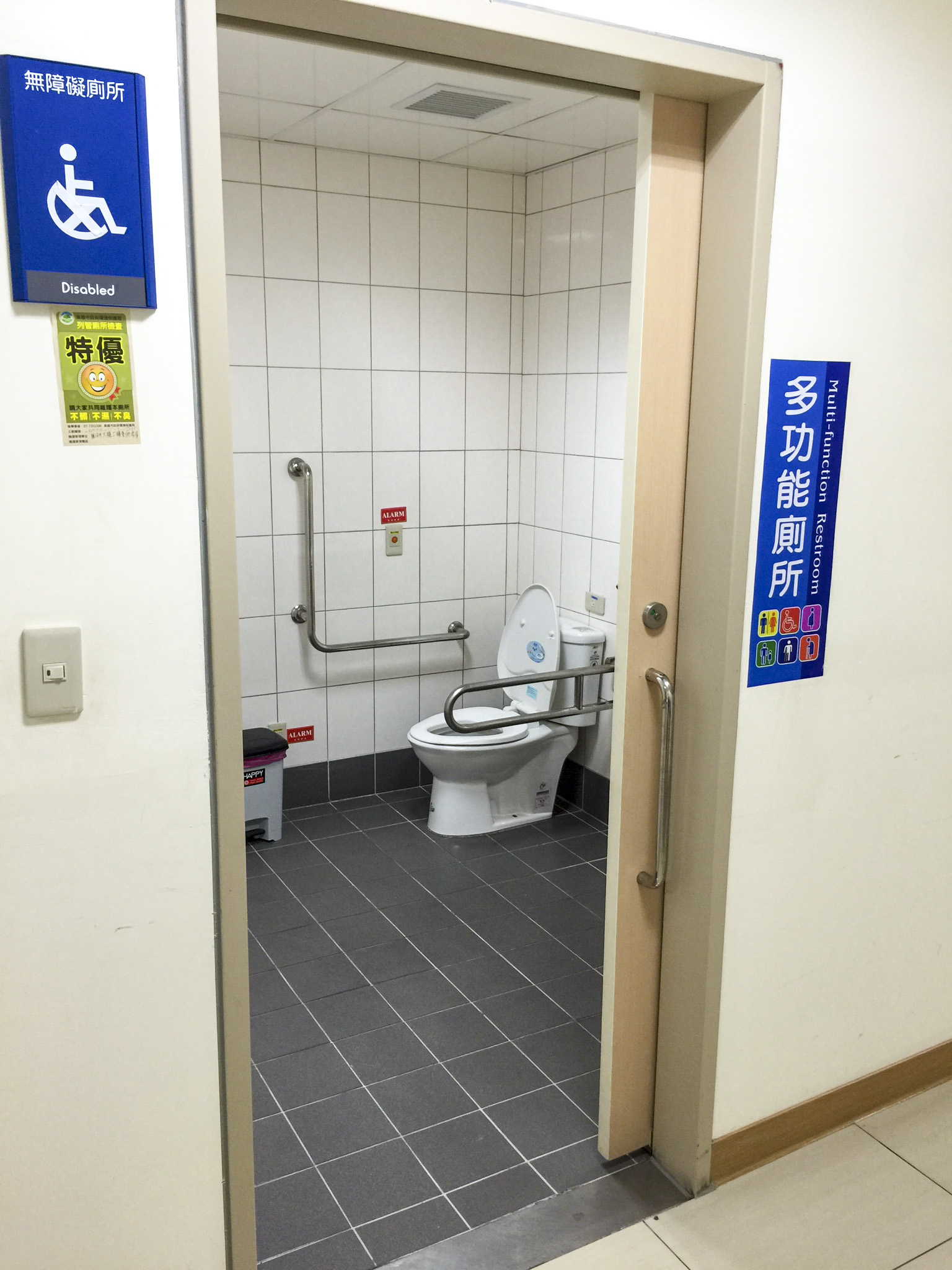 國研大樓多功能廁所